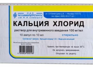 Как принимать хлористый кальций при аллергии: инструкция по употреблению препарата