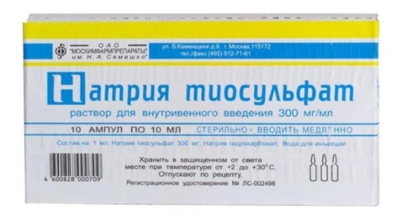 Тиосульфат натрия: инструкция по применению при аллергии и других заболеваниях