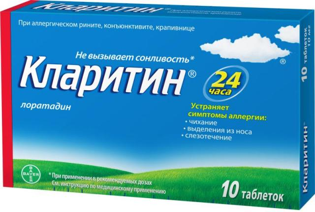 антигистаминное средство