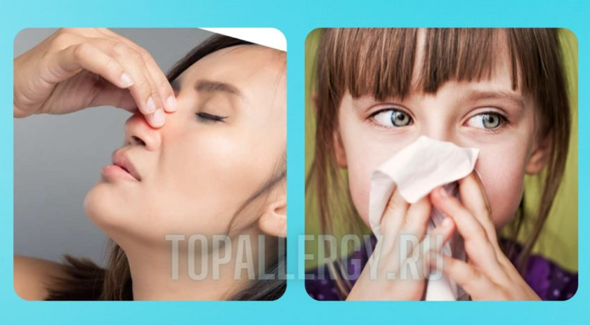 Бесцветные жидкие выделения из носа
