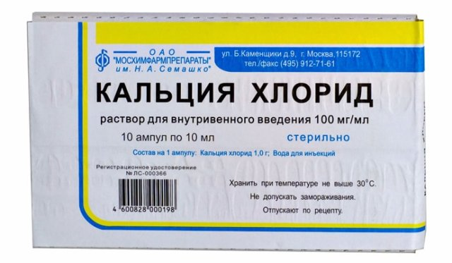 Кальций внутривенно при аллергиях