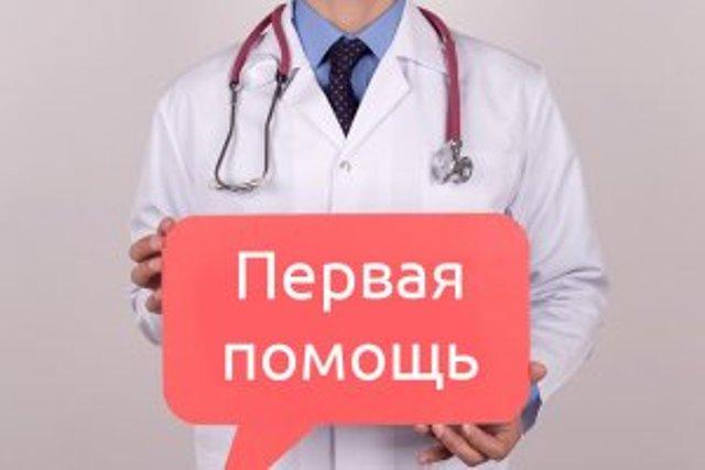 помощь при анафилаксии